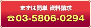 まずは簡単 資料請求 Tel:03-5806-0294