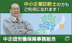 中企団労働保険事務組合
